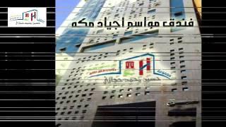فندق مواسم اجياد مكه مجموعة حسين محمد حجازي