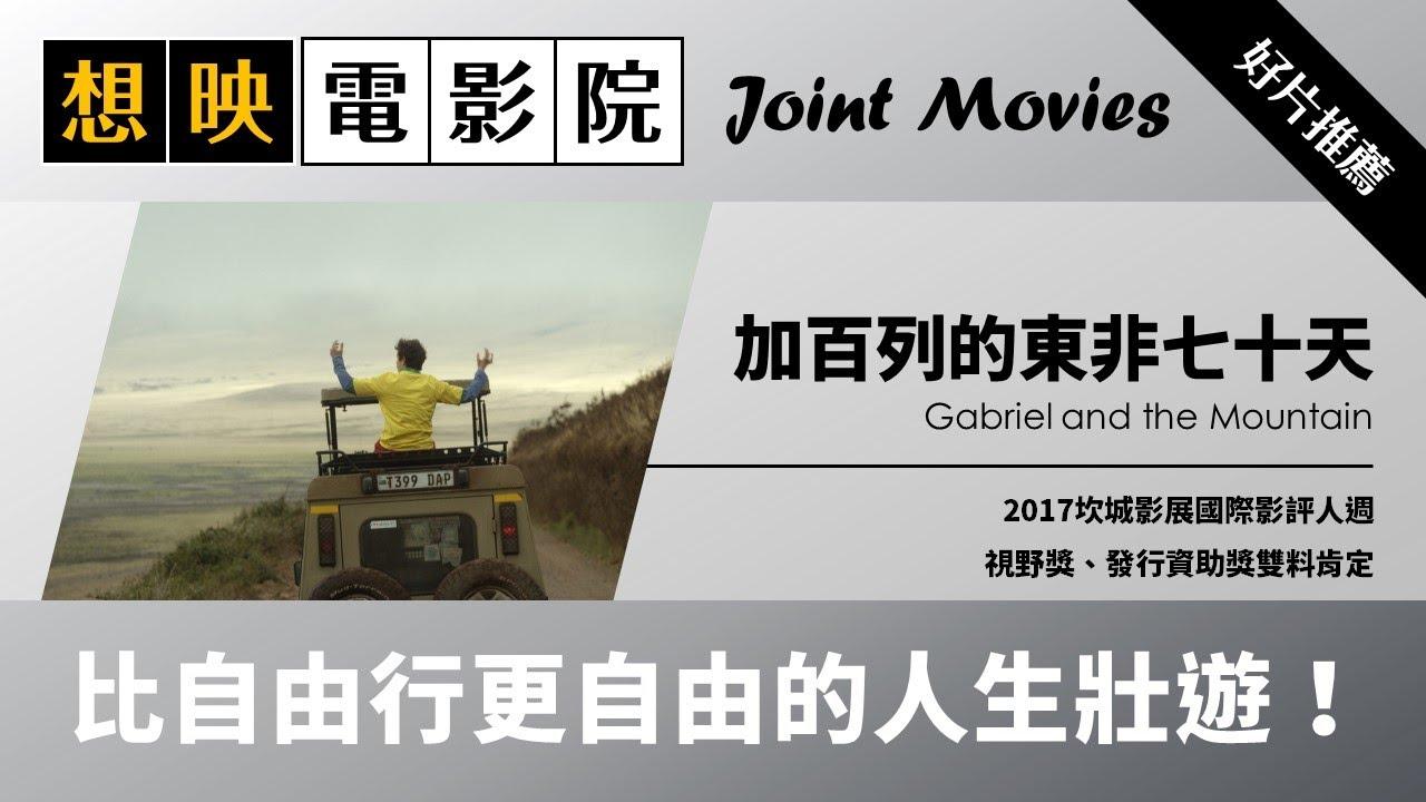 【想映電影院】EP. 05 比自由行還自由的人生壯遊!《加百列的東非七十天》Gabriel and the Mountain | XXY + JERICHO