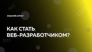 Как стать веб-разработчиком — вебинар с Вадимом Прокопчуком