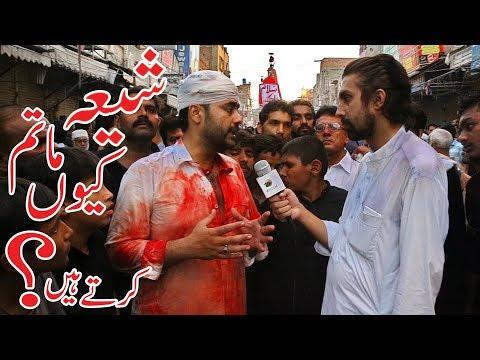 Shia Matam Kiun Kerty Hain   Suniye Aik Azadar Ki Zubani