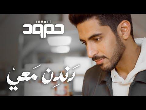Humood - Dandin Ma'i حمود الخضر - دندن معي - Humood AlKhudher حمود الخضر