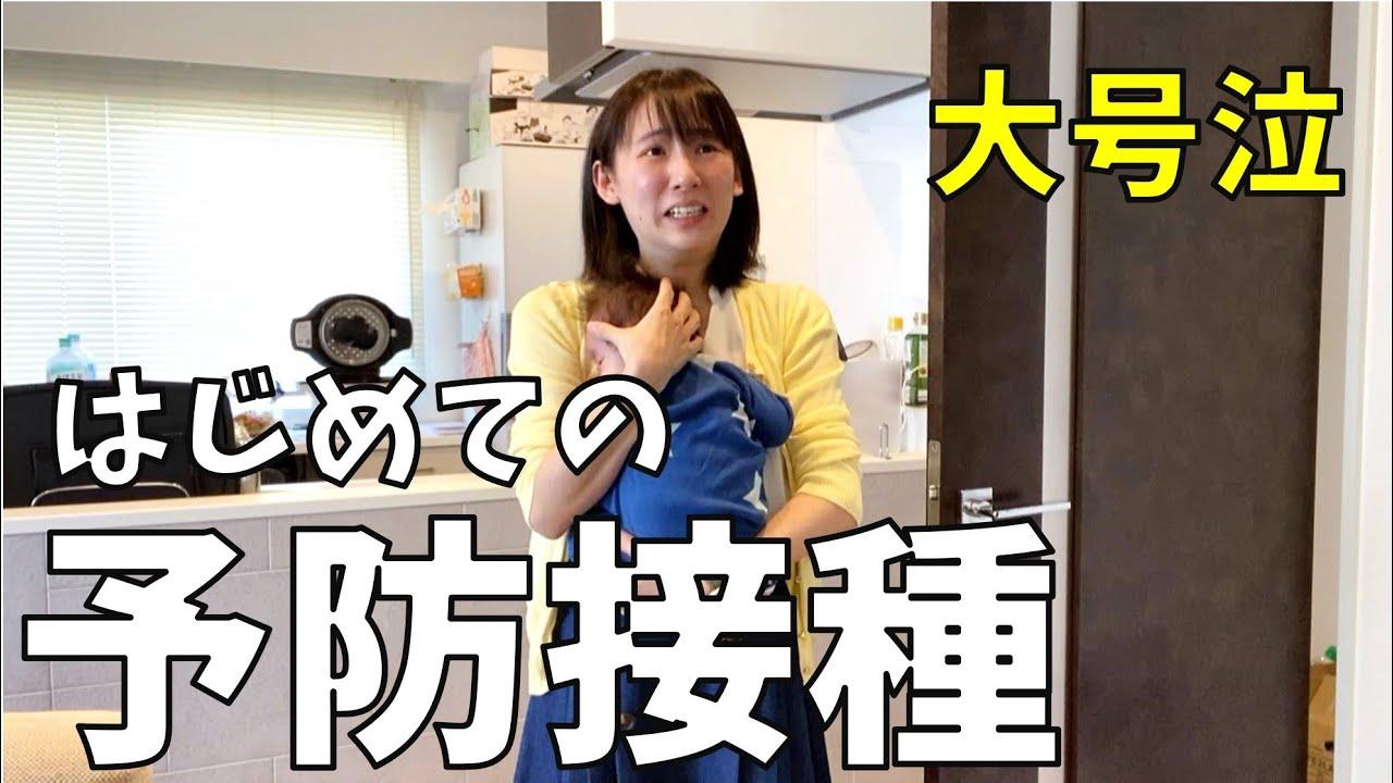 【初めての予防接種】赤ちゃんギャン泣き大暴れ(涙)副反応は…?