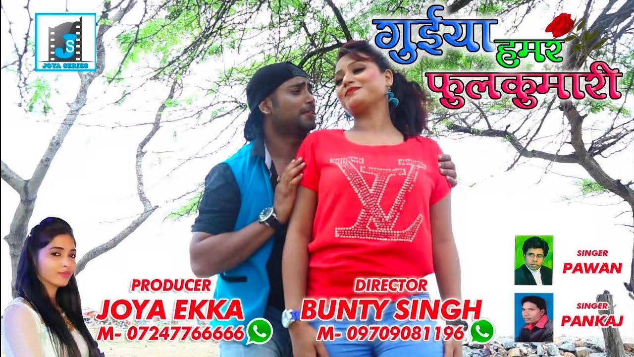 GORIYA RE TORE PYAR ME II PAWAN ROY NEW NAGPURI SONG II NEW NAGPURI SONG II  NAGPURI VIDEO SONG 2018