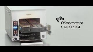 Конвейерный тостер Star iRCS4