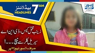 07 AM Headlines Lahore News HD - 13 January 2018