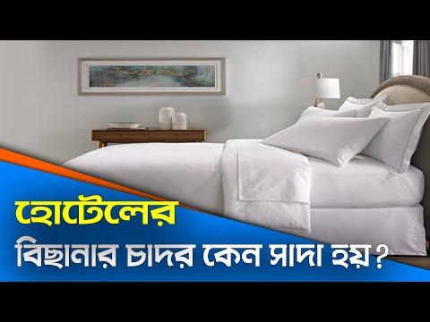 হোটেলের বিছানার চাদর কেন সাদা হয় | জানা অজানা রহস্য | Jana Ojana Rohosso |Odvut Bangla TV