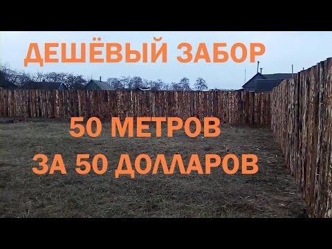 Дешевый забор