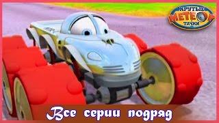 Мультики про машинки 🚒 | Метеор и крутые тачки  | Сборник мультфильмов для мальчиков # 1