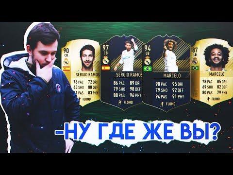 МОИ ДОЛГОЖДАННЫЕ TOTY в HAPPY-GO-LUCKY - FIFA 18