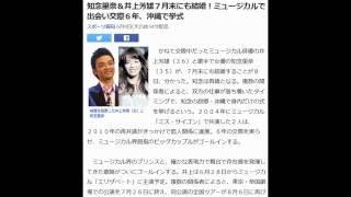 知念里奈&井上芳雄7月末にも結婚!ミュージカルで出会い交際6年、沖...