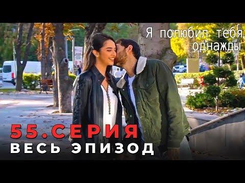 Я полюбил тебя однажды - 55 серия (Русский дубляж)