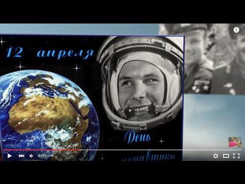 Викторина с ответами для школьников ко Дню космонавтики