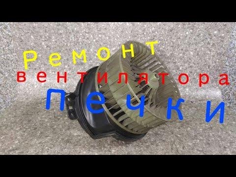 Ремонт вентилятора печки Мерседес W202