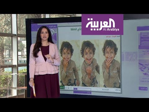 العربية.نت اليوم.. فرحة طفل يمني وهدية لاتخطر على البال  - نشر قبل 1 ساعة