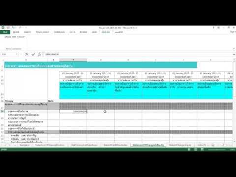 การเตรียมงบการเงินผ่านโปรแกรม Excel เพื่อนำส่งผ่านระบบ E-Filing