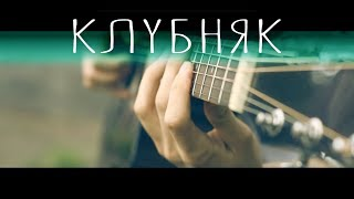 Клубняк на гитаре │ Fingerstyle guitar cover