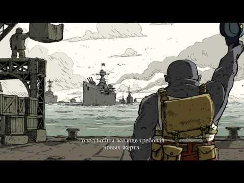 Valiant hearts the great war музыка из концовки