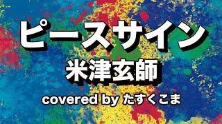 アニメ「僕のヒーローアカデミア」第2期オープニングテーマ、米津玄師さ...