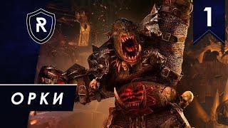 Орки #1, Смертные империи, Легенда, Steel Faith Overhaul - Total War: Warhammer II