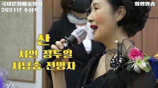 [시낭송] 산 / 시인 정두일 / 시낭송 전명자 / 사…