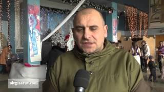 24 декабря 2014 Донецк Буденновский район Новогодний утренник для детей от Парламента Новороссии