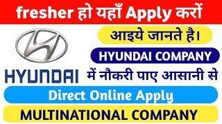 आइये जानते हैं Fresher लोग Hyundai Company में Job के लिये कैसे Apply करते है || full information ||