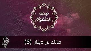 مالك بن دينار-8-