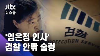 '내부 비판' 임은정, 대검서 감찰업무……