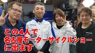 名古屋モーターサイクルショーに出演します