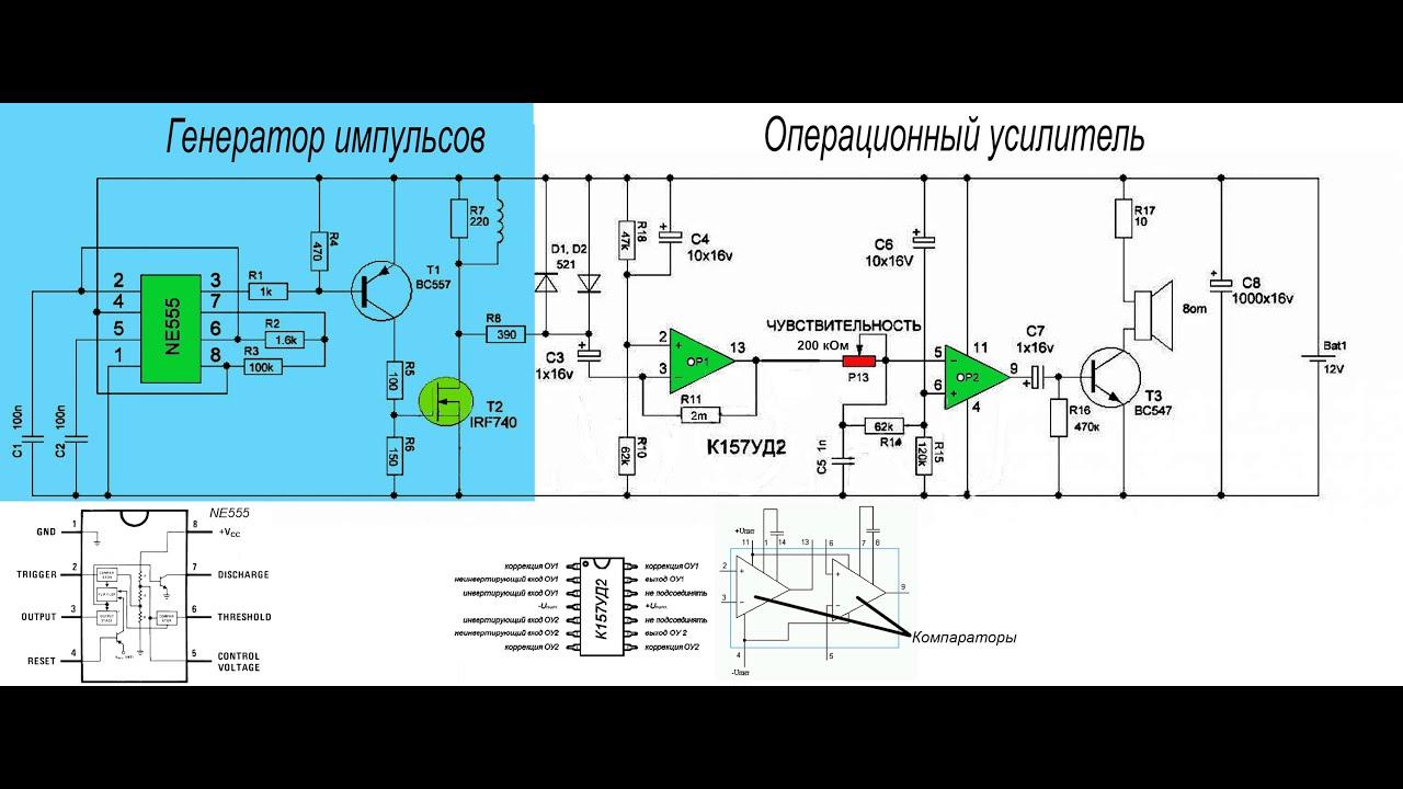 Circuito Integrado 555 : Металлоискатель ПИРАТ вольтажи на плате youtube
