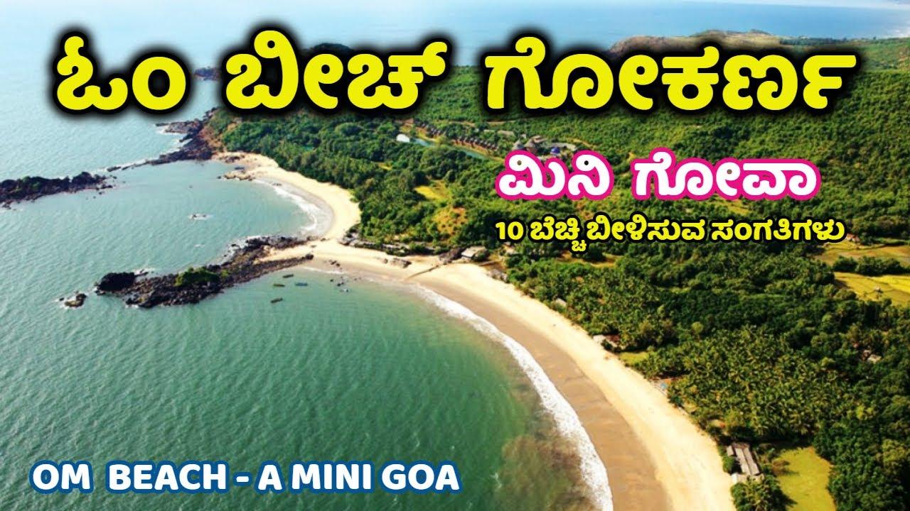 ಓಂ ಬೀಚ್ | Om Beach Gokarna | Gokarna Karnataka | Top Beaches | Murdeshwar | Goa | Kannada News