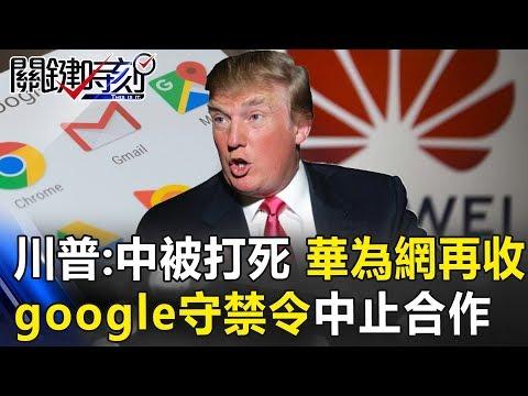 川普「中國快被我打死」!華為包圍網再收緊 google守禁令中止合作! 關鍵時刻20190520-2  黃世聰 馬西屏 吳子嘉