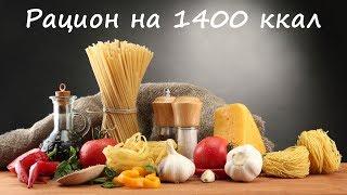 Рацион на 1400 ккал. Рецепты ПП. Меню на 1400 ккал в день.