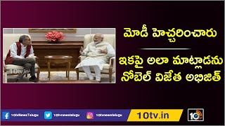 Nobel Prize Winner Abhijit Banerjee Meets PM Modi in Delhi  News