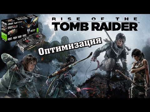 ОПТИМИЗАЦИЯ RISE OF THE TOMB RAIDER!