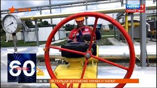 Украина готовит жителей к выдуманной ''газовой войне'' с Россией. 60 минут от 04.07.19