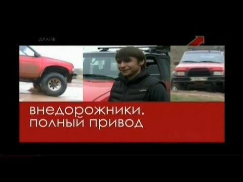 """Программа """"Внедорожники Полный привод"""" телеканал Драйв"""