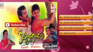 Telugu Old Songs | Kishkinda Kanda Movie Songs | Silk Smitha