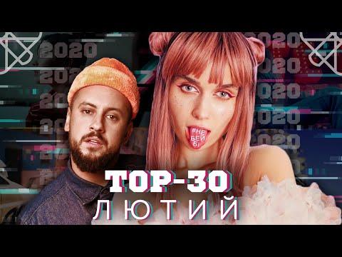 ТОП 30 КЛІПІВ / ПІСЕНЬ ЗА ЛЮТИЙ 2020 НА YOUTUBE / УКРАЇНСЬКА МУЗИКА TOP-30