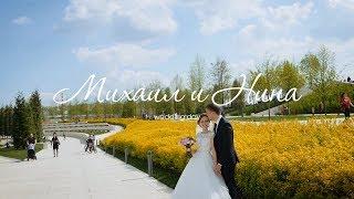Михаил ♥ Нина: свадебный фильм
