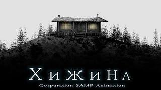 GTA Фильм: Хижина ( УЖАСЫ ) SAMP