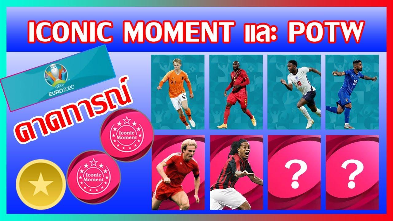PES2021 คาดการณ์ Iconic Moment และ POTW 17/06/21