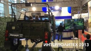 Мини-репортаж с выставки ''Интерполитех-2013''