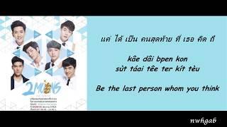 ENG|THAI|ROM แค่ได้เป็นคนสุดท้ายที่เธอคิดถึง (Be the Last Person Whom You Think Of) 2Moons OST