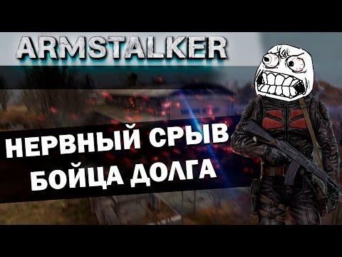 ArmStalker RP 2 Сезон.Нервный срыв бойца Долга