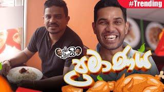 Janai Priyai - Pramanaya... | ප්රමාණය...