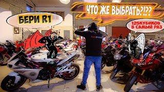 Какой Мотоцикл купить Первым? - Советы по выбору Первого мотоцикла