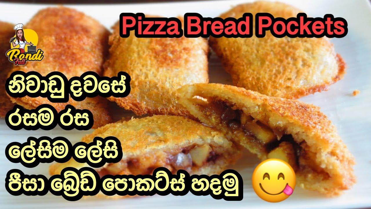 තෙල් බින්දුවක්වත්  නැතුව පාන් වලින් හදන පීසා පොකට්ස්😋|Simple Bread Pizza Pockets Recipe Without Oven