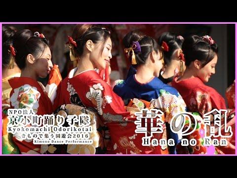 【Kimono Dance】京小町踊り子隊2016 | 華の乱 (きもので集う園遊会2016@上賀茂神社)