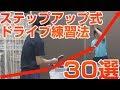【誰も教えてくれない】4ステップ式ドライブ練習法30選!【卓球知恵袋】